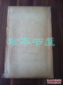 大开本 铜版西清古鉴 22-23卷 一册