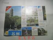 苏州旅游图(93年6刷)