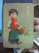 1974年年历卡(彝族娃娃)
