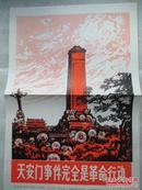 新闻展览照片《.。。。。。。行动》上海市新闻图片社印制.新华书店上海发行所发行(20张全有说明)
