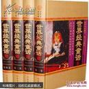 世界经典童话(小插盒)