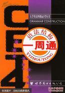 大学英语四级必考丛书