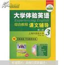 华研外语·大学体验英语综合教程课文辅导3(第2版)(无盘)