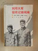 刘邓大军征战记新闻编(主编殷步实 签名本)