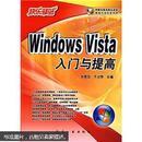 Windows Vista 入门与提高