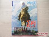美术 2007年第6期