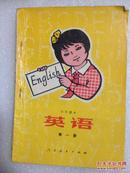 小学课本——英语(第一册)
