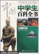 中国中学生百科全书.中国历史 本书内容包括:进位制、数学建模、模糊数学、概率论、运筹学、博弈论、数学悖论、数学思想方法、数学语言、数学能力等  c