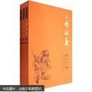 三国演义(图文本)(全三册)