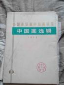 中国画选辑