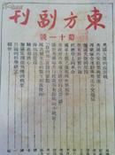 B712《东方副刊》第十一号(民国35年)