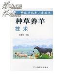 种草养羊技术(养羊珍贵资料、必备资料)