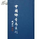 中国佛寺志丛刊(全套130册)【现货】