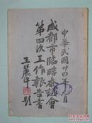 成都市临时参议会第四次工作报告书       1945年出版抗战历史文献