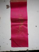 稀见约清代. 礼品袋2个《古典图案.  金粉色》47x17