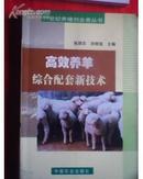 高效养羊综合配套新技术(珍贵养羊资料、459页厚册)