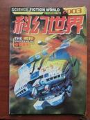 科幻世界 2003年增刊(巨蟹号)