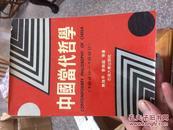 中国当代哲学