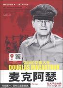 """和平万岁书系·""""二战""""风云人物·美国的凯撒大帝:麦克阿瑟"""