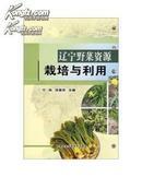 辽宁野菜资源栽培与利用