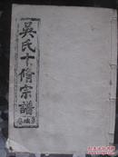 家谱宗谱族谱类:吴氏十修宗谱[六卷合订一本册]