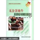 肉牛养殖技术书籍 新型农民农业技术培训教材:无公害肉牛高效养殖与疾病防治新技术