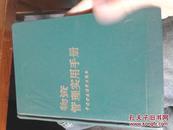 物资管理实用手册
