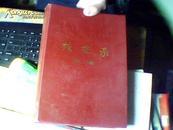 校友录南京邮电学院建校五十周年1942---1992【精装布面大16开408页】  1H