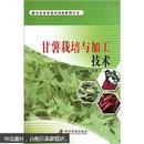 甘薯种植技术大全/红薯栽培育苗病害防治1书籍1光盘 正品