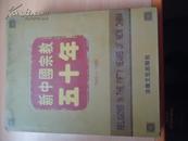 新中国宗教50年(1949-1999)