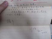 【工人日报史料】一封工人日报的老编辑刘冬青的回信(带原信封,邮资已付,1962年7月)