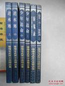 花城版温瑞安武侠小说六册合售(少年追命上、中;逆水寒上、中;温柔一刀 一怒拔剑二;四大名捕斗僵尸系列之一 斩鬼录。)