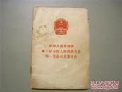 中华人民共和国第三届全国人民代表大会第一次会议主要文件.