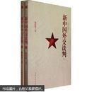 新中国外交谈判(套装上下册)(图文珍藏版)