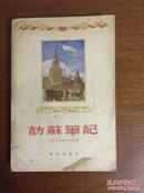 《访苏笔记》1955年1版1次 多图片
