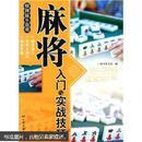 棋牌类图书【正版促销】棋牌娱乐指南--麻将入门与实战技巧(双色印刷)