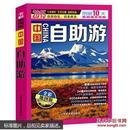 2015-中国自助游-全彩地图版-附赠10大旅游城市地