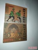 丁丁历险记:奥托卡王的权杖(上下册)