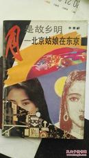 月是故乡明:北京姑娘在东京