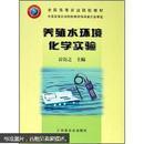 养殖水环境化学实验