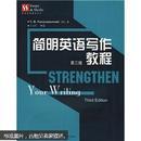 英语技能提高丛书:简明英语写作教程(第3版)