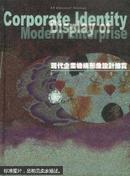 现代企业机构形象设计博览.CI经典战略.2