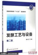 发酵工艺与设备(第2版) 陶兴无 化学工业 9787122247087
