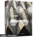 正版全新    建筑材料与肌理1-2(套装共2册)
