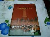 98年抗洪赈灾记念册[内有3张中国邮政明信片17张邮票]