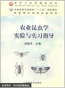 农业昆虫学实验与实习指导
