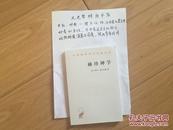 袖珍神学(汉译世界学术名著丛书 全一册 )。