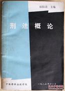 刑法概论(欧阳涛主编,1985年11月).