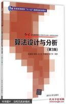 算法设计与分析 编者:吕国英,李茹,王文剑,任瑞征,钱宇华 9787302391753 清