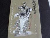 聂秀公绘《聂秀公画集》硬精装(铜版彩印)一版一印 现货 详见描述